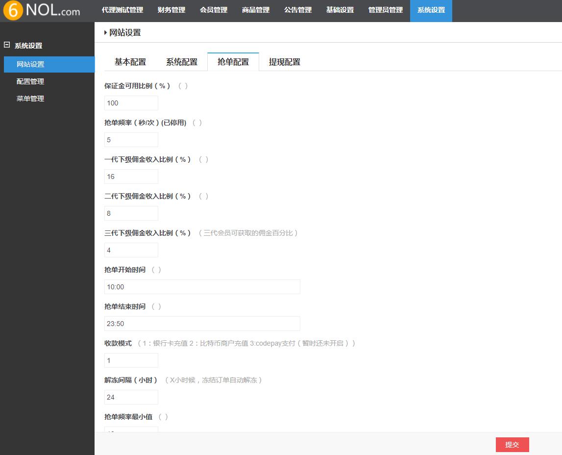 抢单V8 京东淘宝自动抢单系统源码利息宝会员开通 全开源 抢单 收单 接单返利 带视频教程