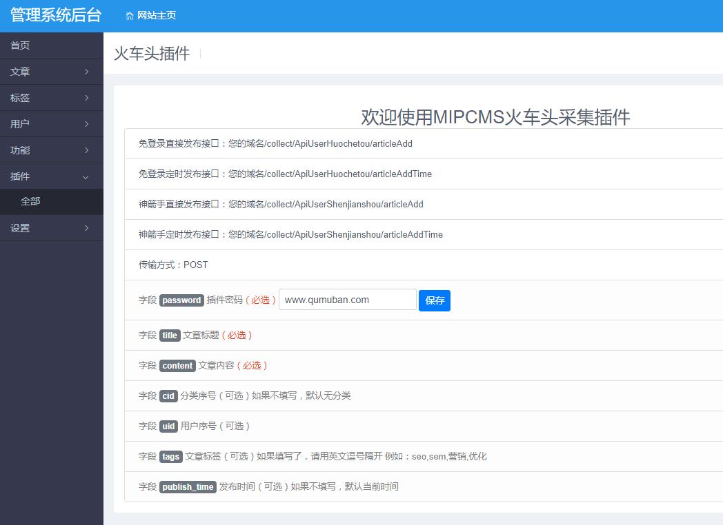 MIP建站系统 MIPCMS内容管理系统 v5.0.2
