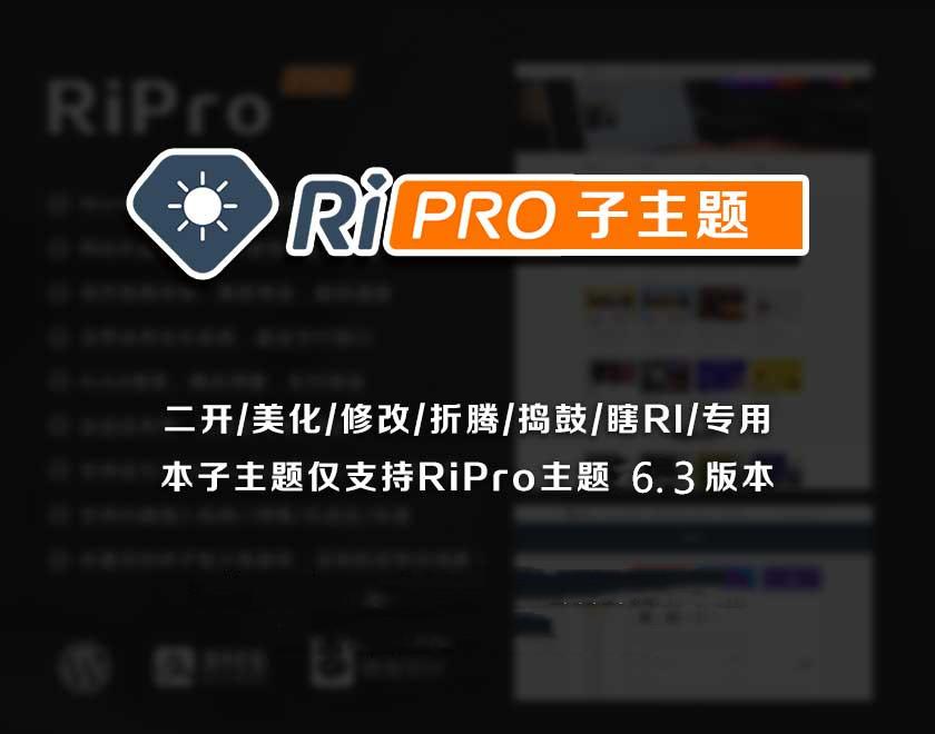 ripro6.3子主题 全站美化包带后台功能 WordPress日主题RIPRO美化包下载 模板 第1张