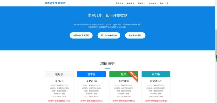 【新增APP监控】竣成码支付微支付/微信支付宝QQ支付接口/独立开发者个人即时到账收款平台 网站源码 第2张
