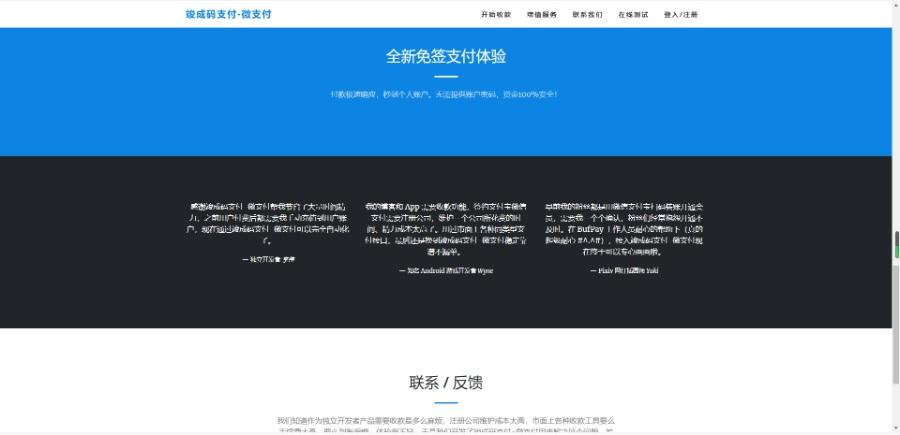 【新增APP监控】竣成码支付微支付/微信支付宝QQ支付接口/独立开发者个人即时到账收款平台 网站源码 第3张