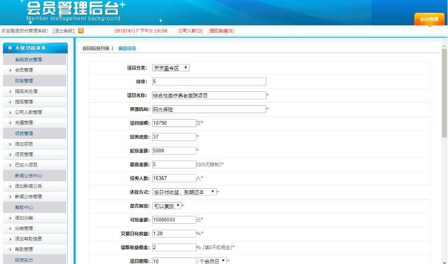php理财源码金融理财网站源码投资网站源码系统基金源码