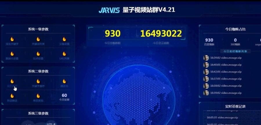 【超级站群】SEO站群量子视频站群V4.21正式版源码自动调用海量视频智能缓存功能等