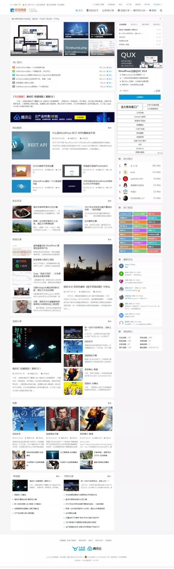 WordPress主题QUX DUX加强版[更新至9.1]