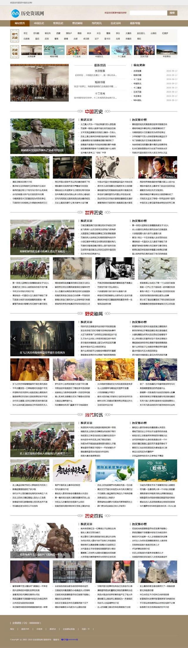 (带手机端)历史新闻资讯网博客新闻军事历史类网站源码 网站源码 第1张