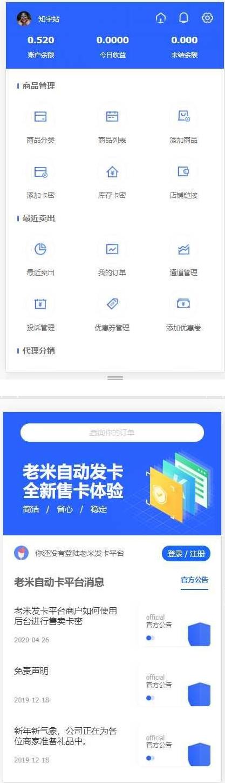 【知宇发卡】2020.05首发知宇企业发卡510带橙色模版+手机端模版+商户模版等支付网站源码