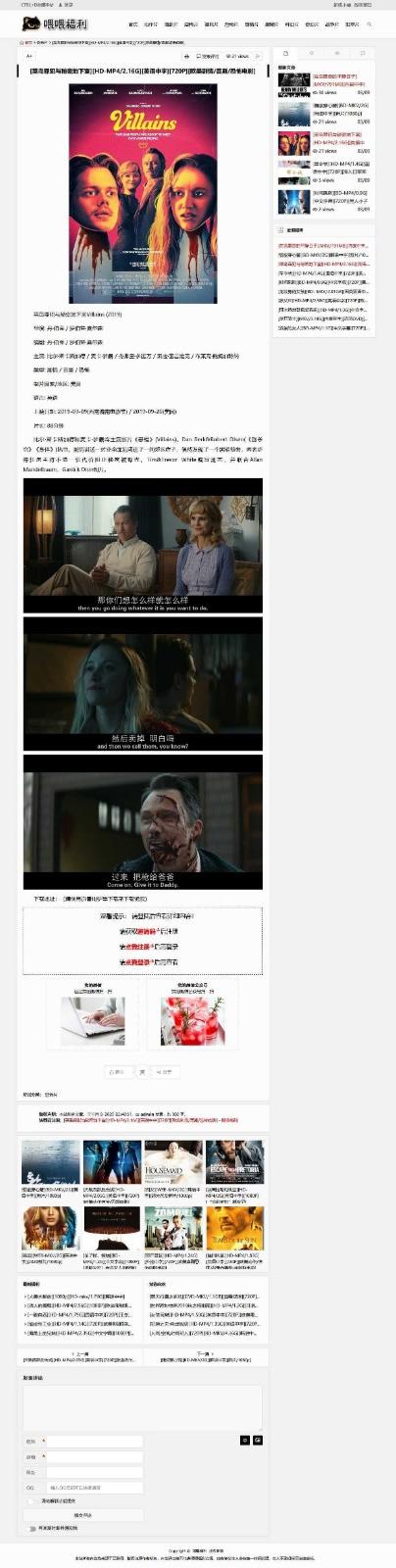 BT电影资源BT种子采集网站源码+手机端