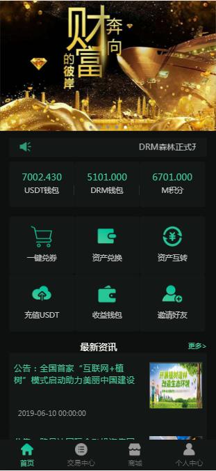 2020年全新区块链挖矿系统交易中心带推广分成源码分享下载 亲测源码