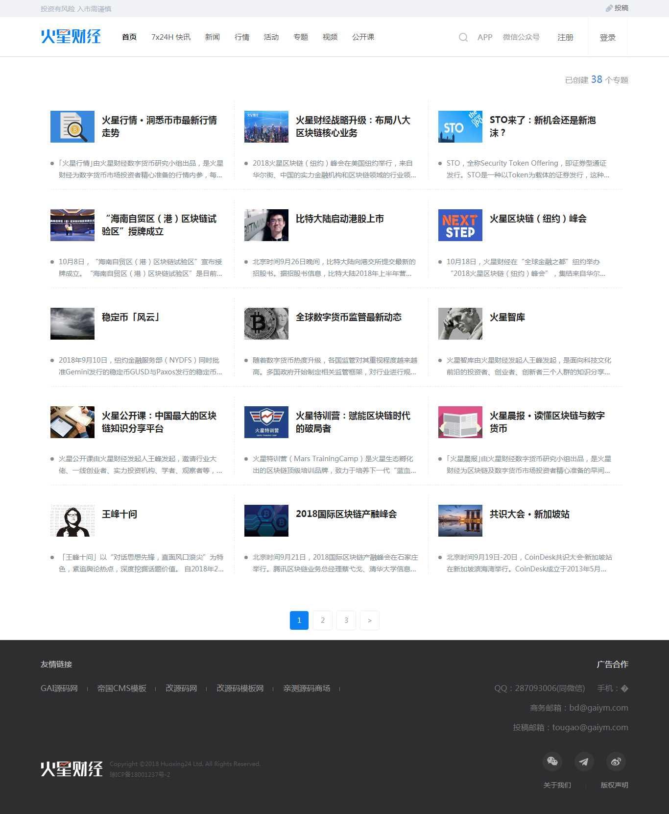 亲测仿《火星财经》源码 帝国CMS模板源码 虚拟货币门户网站模板 会员投稿+行情数据+手机版