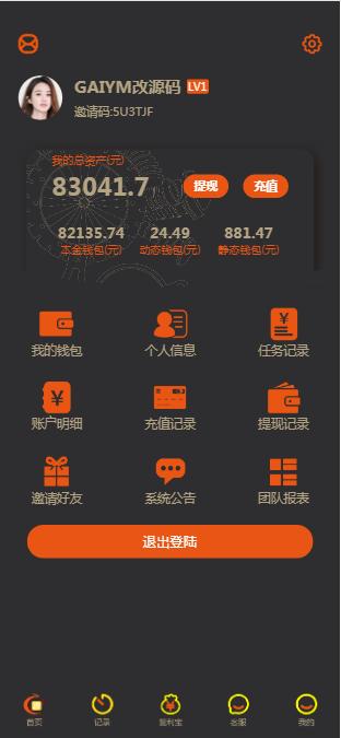 全新修复拉拉米抢单发单任务大厅源码+二开ui带视频介绍+放量功能+福利包余额宝
