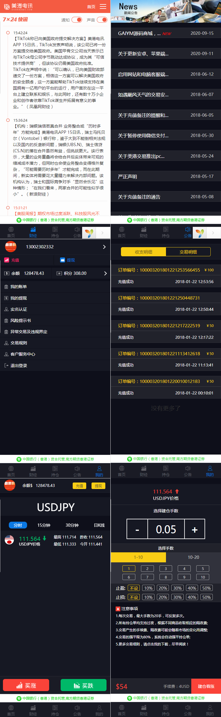 最新更新yii框架美港版外汇股指手动结算点位盘非时间盘+完善风控系统+完整数据