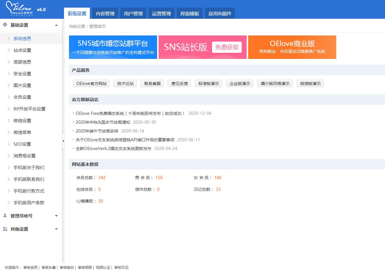 亲测源码PHP粉红色婚恋交友V6.0源码下载 网站源码 第8张