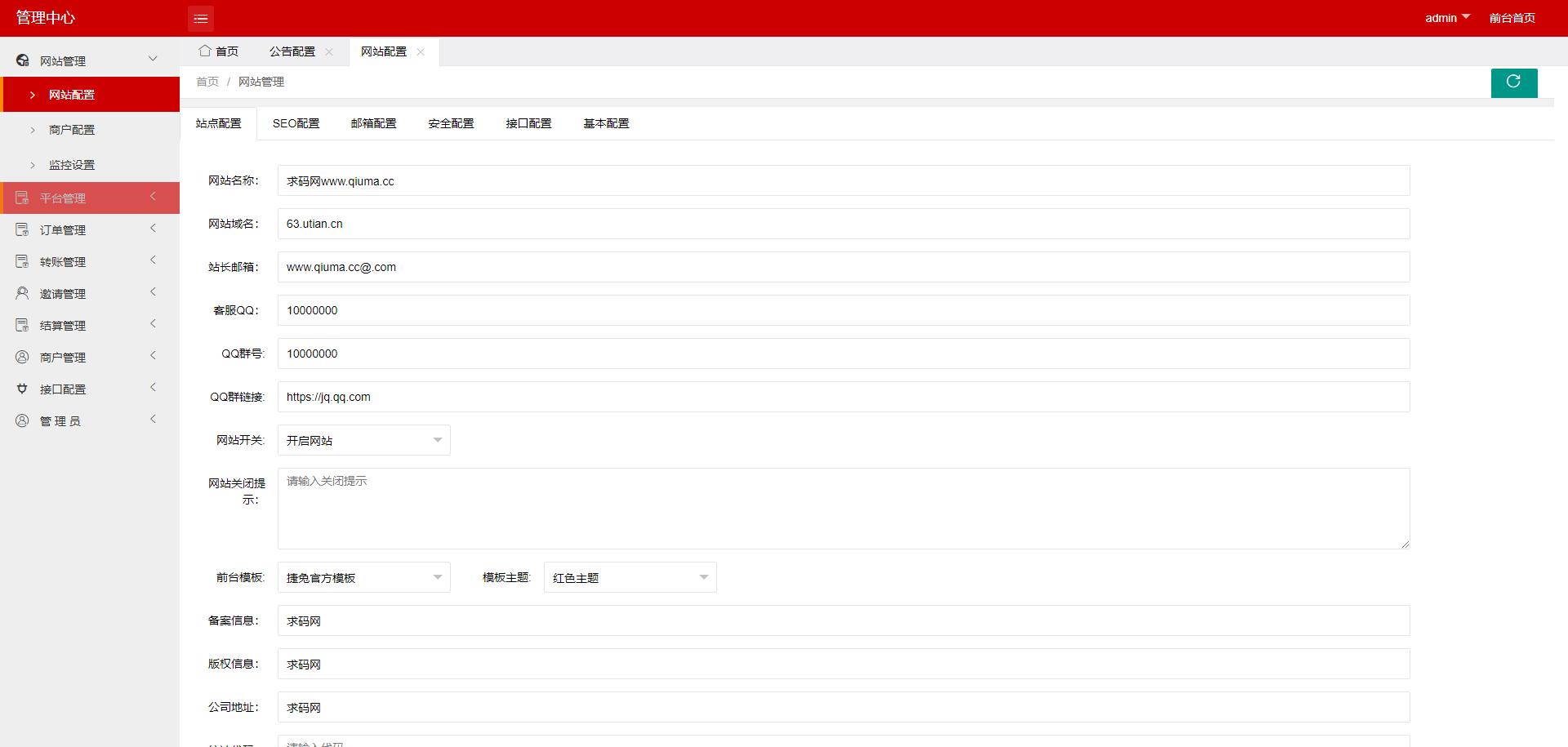 完美运营版捷兔云支付 开源版易支付 第三方支付 官方支付 四方支付 免签约支付 网站源码 第10张