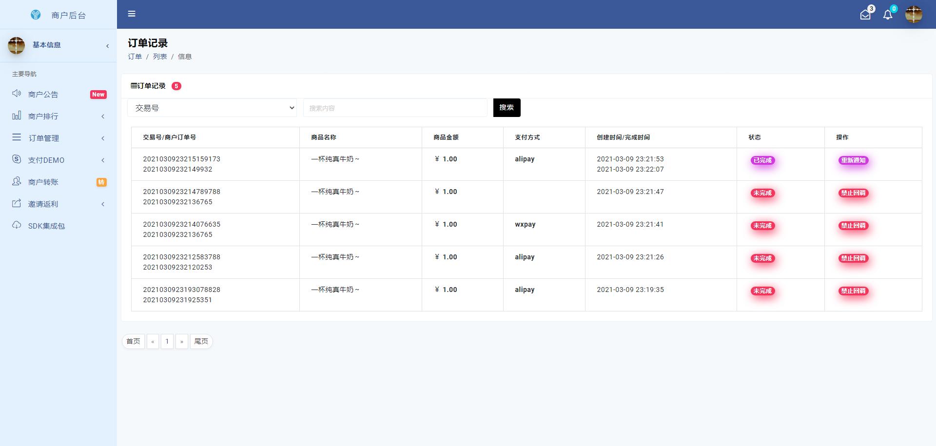 完美运营版捷兔云支付 开源版易支付 第三方支付 官方支付 四方支付 免签约支付 网站源码 第5张
