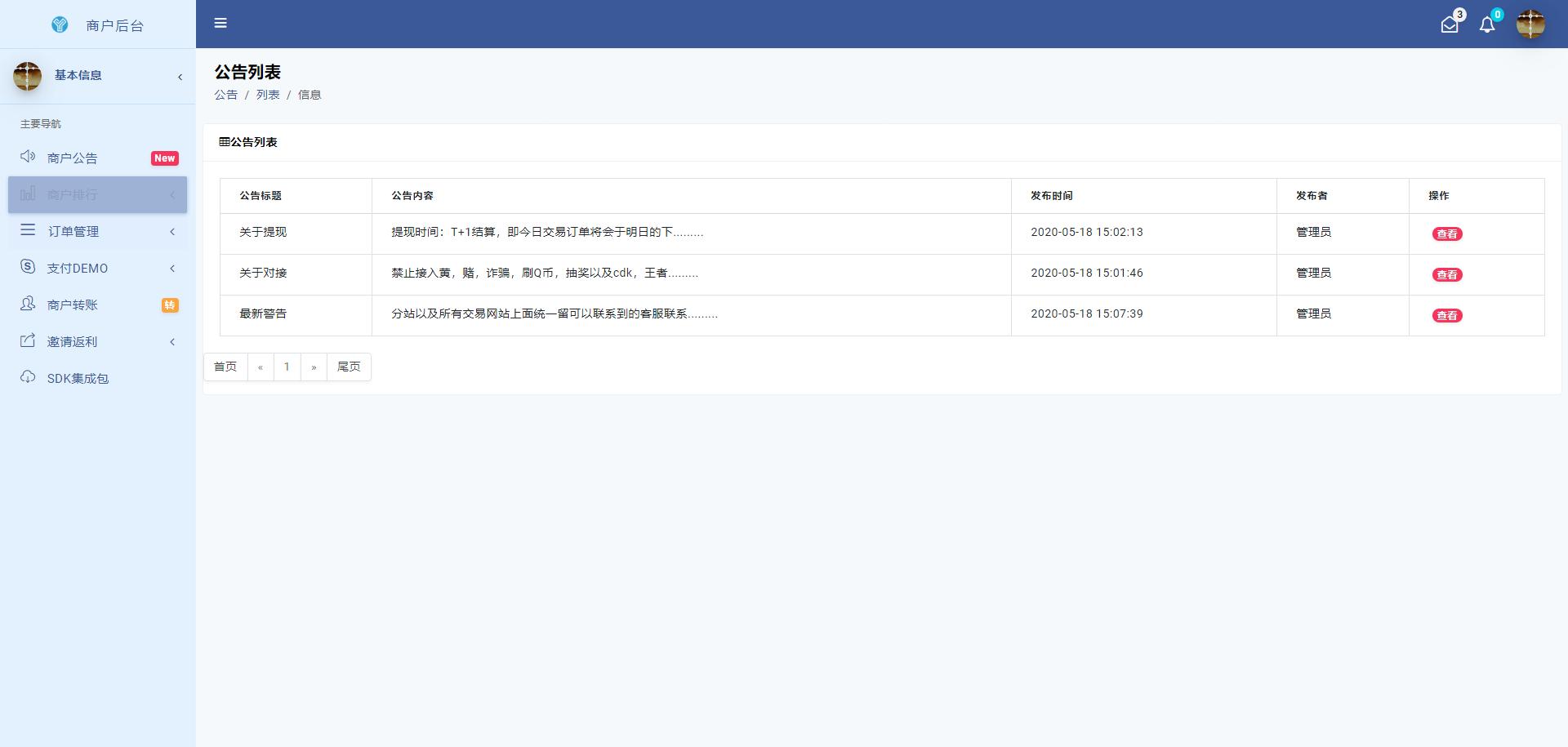 完美运营版捷兔云支付 开源版易支付 第三方支付 官方支付 四方支付 免签约支付 网站源码 第2张