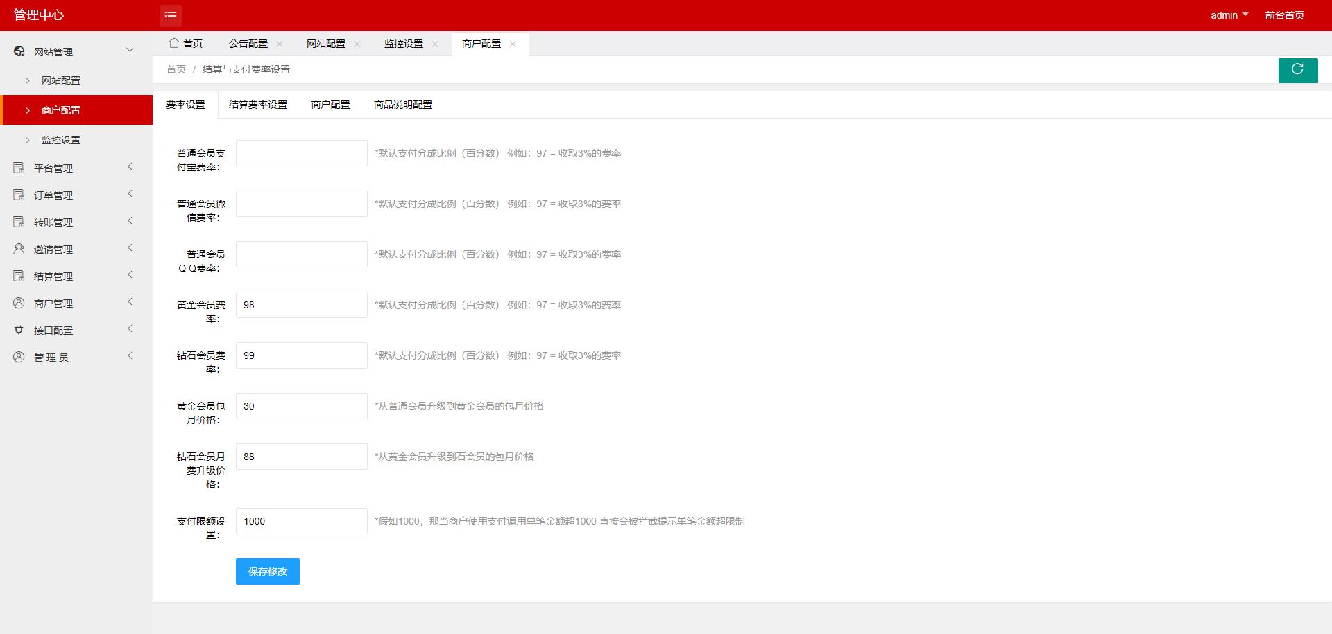 完美运营版捷兔云支付 开源版易支付 第三方支付 官方支付 四方支付 免签约支付 网站源码 第11张